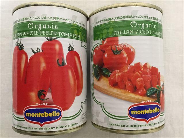 トマト缶、ホールトマトとカットトマト(ダイス)