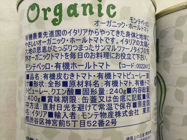トマト缶、ホールトマトの裏側、原材料名