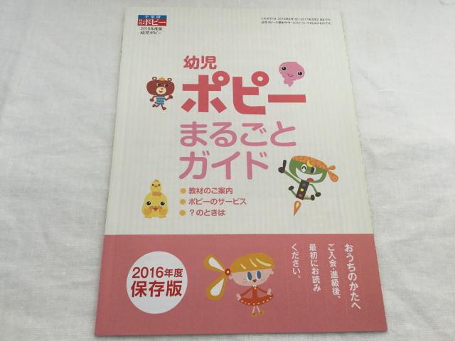 「幼児ポピーまるごとガイド」2016年保存版