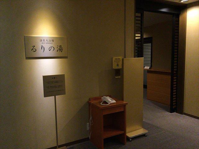 「琵琶湖ホテル」温泉、るりの湯