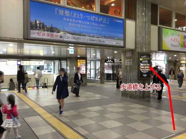 JR天王寺駅中央コンコースを左折した場所