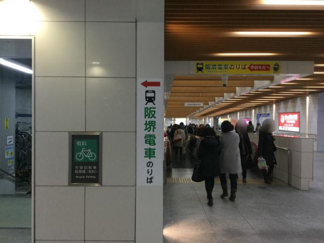 阪堺電車乗り場の矢印、天王寺ekimo