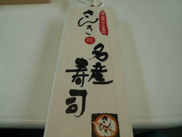 近鉄特急「しまかぜ」さんきの名産寿司