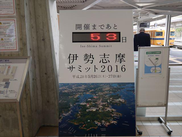 伊勢志摩サミット2016の看板