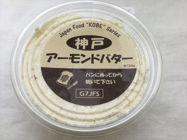 D&G工房「神戸アーモンドバター」容器