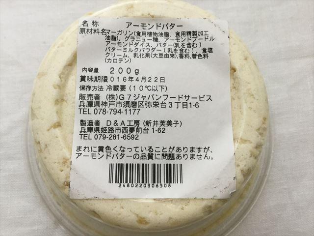 「神戸アーモンドバター」の原材料など