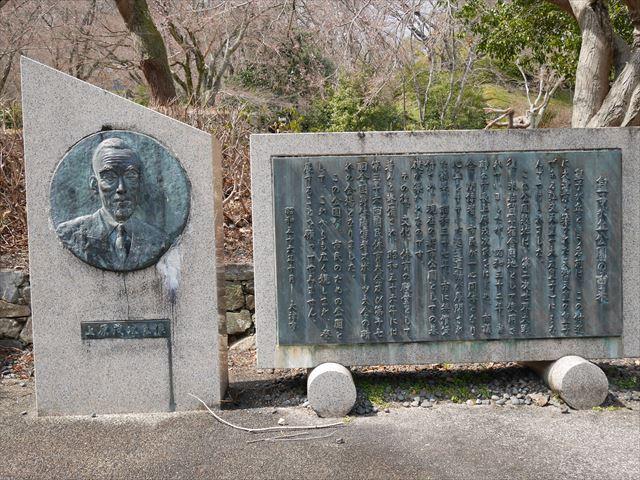 「皇子が丘公園」の由来碑