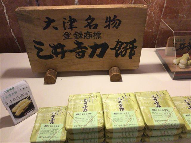 「琵琶湖ホテル」で販売している三井寺力餅