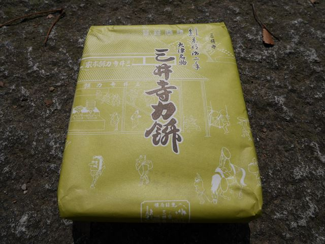 三井寺力餅パッケージ