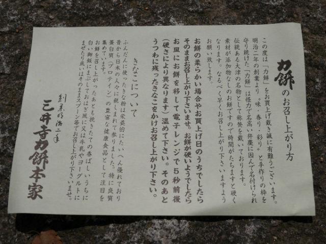 三井寺力餅の説明書き