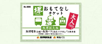 1日乗車券「堺おもてなしチケット・阪堺拡大版」