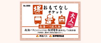 1日乗車券「堺おもてなしチケット・南海バス拡大版」