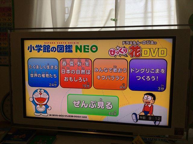 「小学館の図鑑NEO」花(DVDつき)、DVDメニュー
