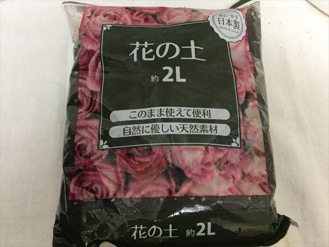 花の土、2リットル