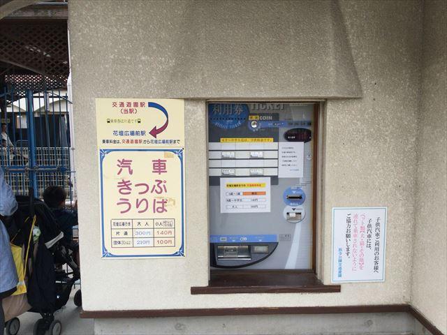 浜寺公園汽車切符売り場