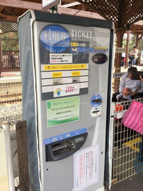 浜寺公園内のゴーカート切符売り場