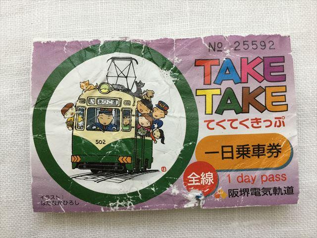 阪堺電車1日乗車券「てくてくきっぷ」表面
