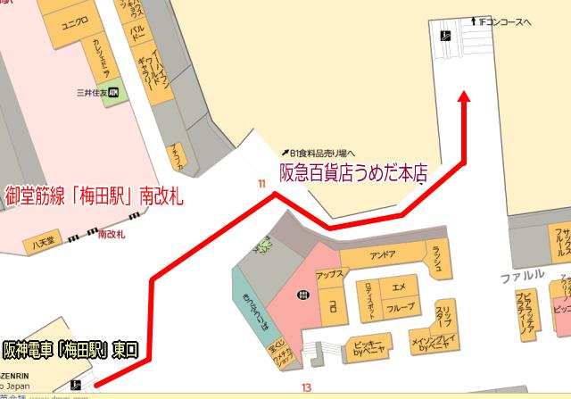 阪神梅田駅、御堂筋線梅田駅、阪急百貨店の地下地図