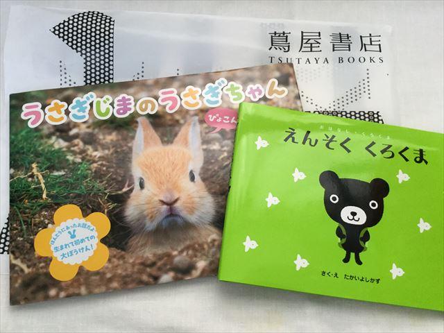 枚方T-STITE5階「蔦屋書店」(児童書)で購入した絵本2冊