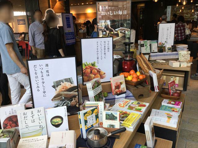枚方T-SITE蔦屋書店・料理本関係