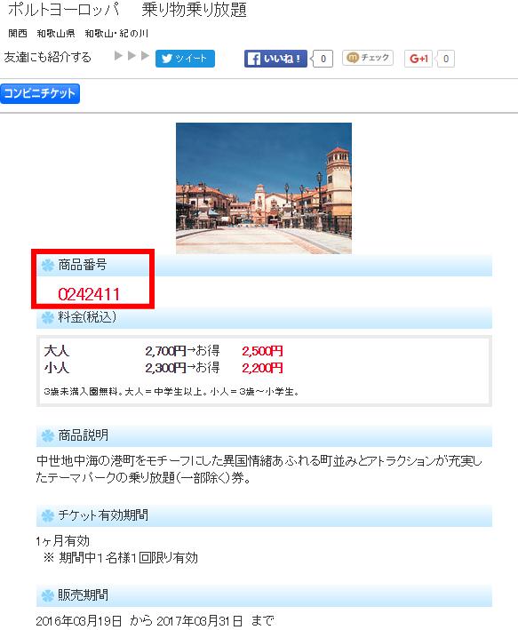 WEBサイト「JTBレジャーチケット」割引で購入する商品番号