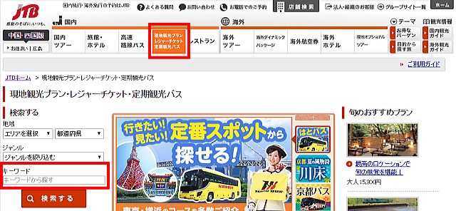 WEBサイト「JTBレジャーチケット」