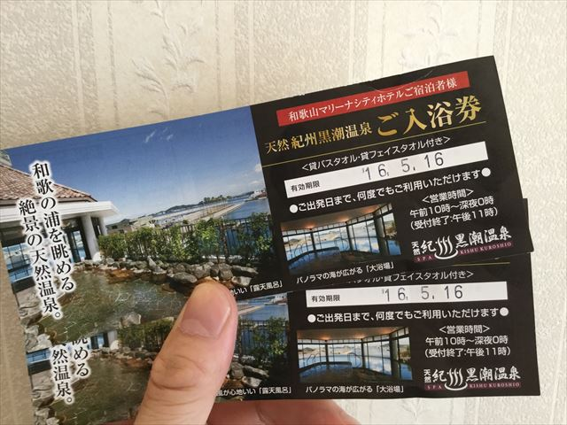 「天然紀州黒潮温泉」の入浴券