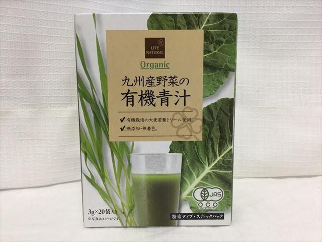 ライフナチュラル「九州産野菜の有機青汁」外箱