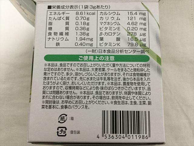 ライフナチュラル「九州産野菜の有機青汁」外箱、栄養成分表示