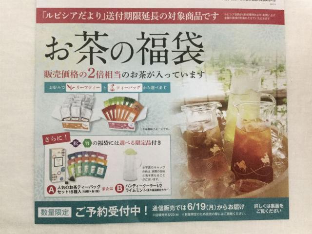 ルピシア「お茶の福袋」2017夏のチラシ