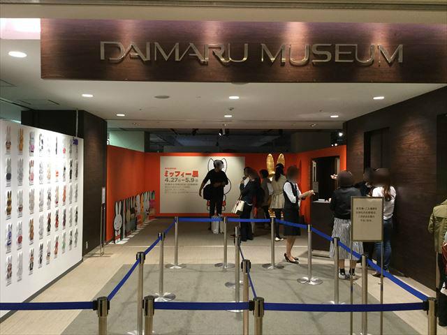 「ミッフィー展・大阪」大丸梅田ミュージアム入口付近