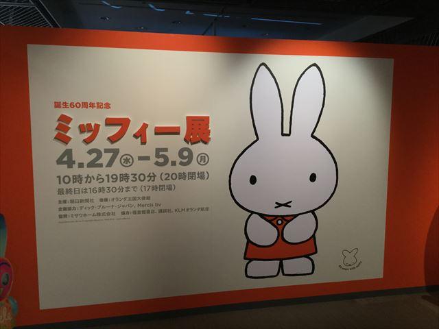 「ミッフィー展・大阪」の案内板