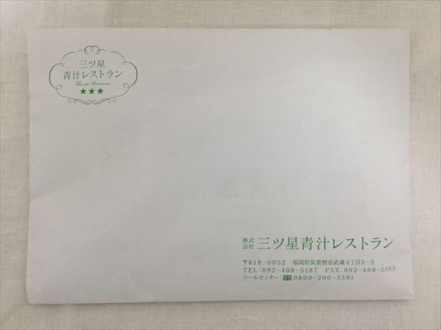 「三ツ星青汁レストラン 極選青汁」トライアルセットの封筒