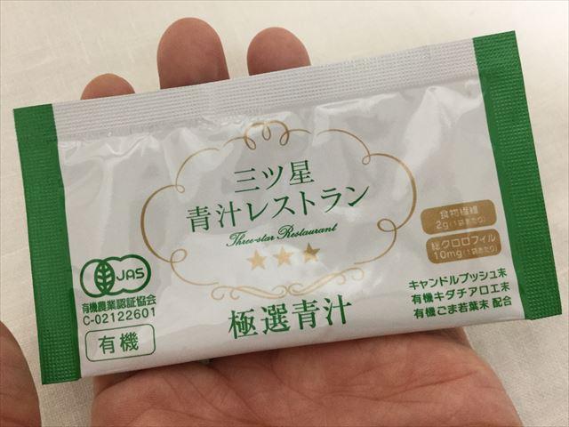 「三ツ星青汁レストラン 極選青汁」1袋