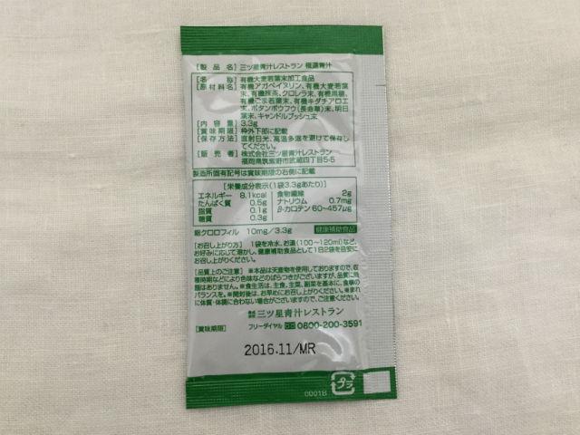 「三ツ星青汁レストラン 極選青汁」袋の裏側、原材料や飲み方の表示