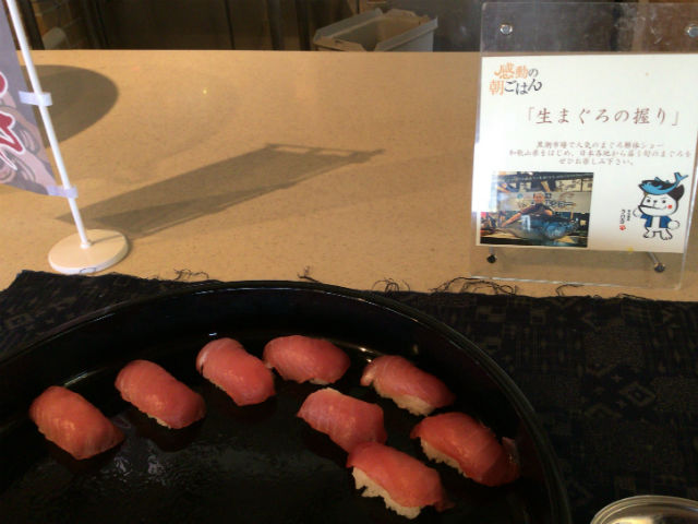 和歌山マリーナシティホテルの朝食バイキング「感動の朝ごはん」マグロのお寿司