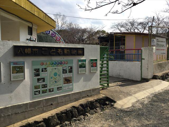 八幡市「子ども動物園」入口付近