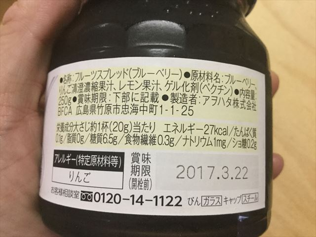 アオハタの砂糖不使用ジャム「まるごと果実」ブルーベリーの原材料表記