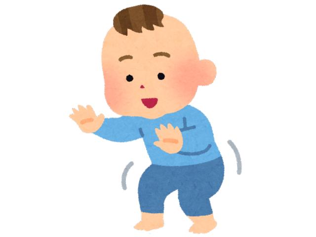 赤ちゃん(子供)が立って歩き始めた様子