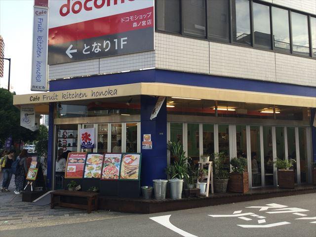 カフェ「フルーツキッチンほのか」入口付近