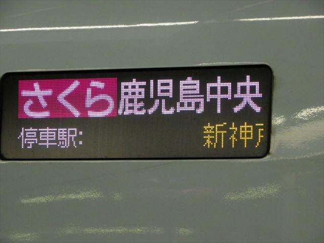 九州新幹線、さくら鹿児島中央