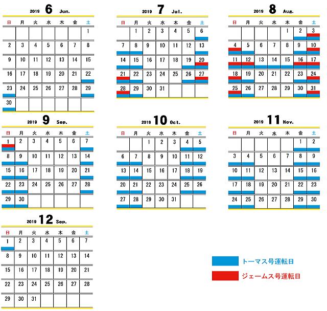 大井川鐵道「トーマス号・ジェームス号」2019年運行カレンダー