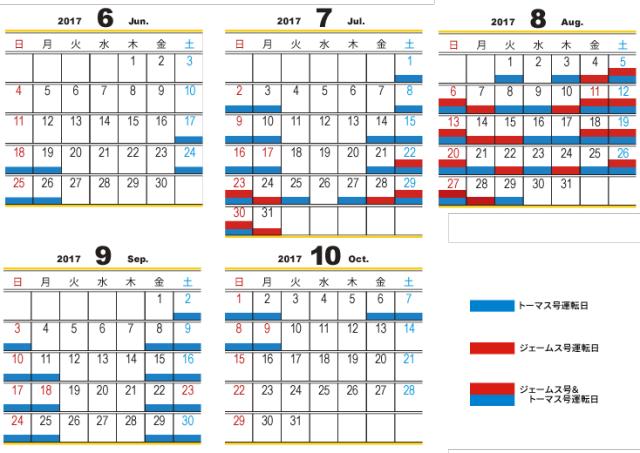 大井川鐵道トーマストレイン2017運行日程表
