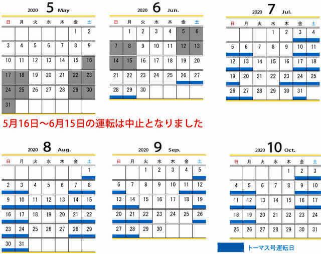 大井川鐵道「トーマス号・ジェームス号」2020年運行カレンダー