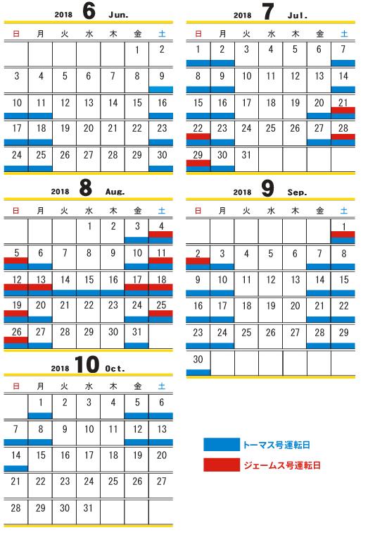 大井川鉄道「トーマス号&ジェームス号」運行日程表2018