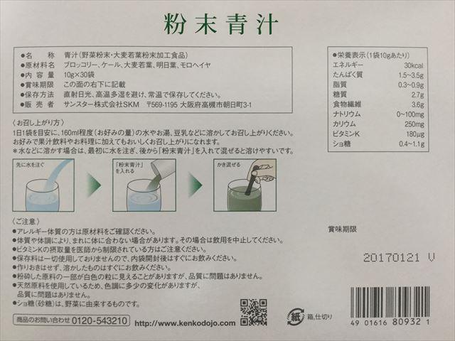 サンスター粉末青汁「健康道場」原材料名と飲み方の表記