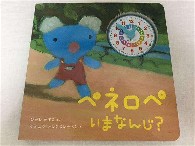 絵本「ペネロペいまなんじ?」