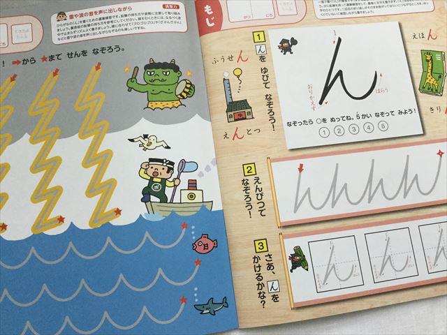 幼児ポピー「ポピっこ」の1ページ、「わぁくん」の平仮名「ん」のページ