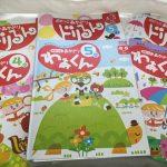 幼児ポピー「ポピっこ」4・5・6月号「わぁくん」と「ドリるん」6冊