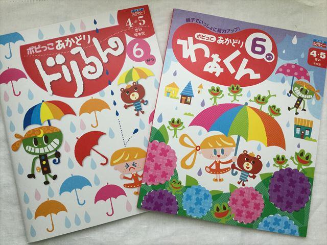 幼児ポピー「ポピっこ」の2冊「わぁくん」と「ドリるん」